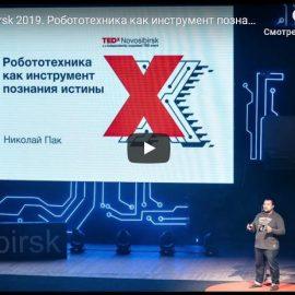 Супер-выступление лидера «Лиги роботов» Николая Пака на конференции TEDxNovosibirsk 2019!
